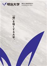 大学ガイド(入試データブック含む)2018