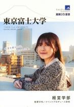 大学案内資料(2018年度版参考用)