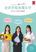 大学案内資料(AO含む)(2018年度版)