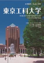 大学案内資料・入学試験問題集(2018年度版)