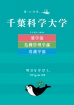 大学案内資料【全学部共通】(2018年度版)