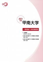 一般入学試験要項(センター含む)(2018年度版)