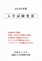 公募制・自己推薦入試願書(2018年度版※AO除く)
