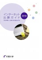 大学案内・ネット願資料(推薦・センター含む)(2018年度版)
