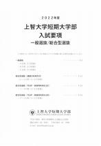 大学案内・第3期AO・一般入試願書(2018年度版)