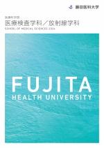 医療科学部 大学案内・入試ガイド(2018年度版)