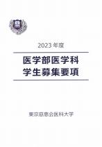 医学科 大学案内・入学願書(2018年度版)