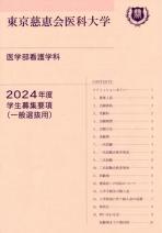 看護学科 大学案内・入学願書(2018年度版)