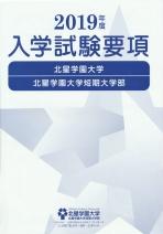 大学案内・入試ガイド・一般入学願書(推薦・センター含む)