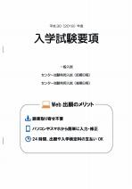 ネット出願資料(一般・センター)