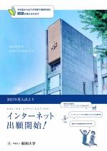 入学願書(推薦・センター含む)(2018年度版)
