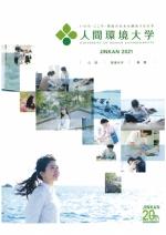 大学案内・入学願書(センター含む)(2018年度版)