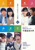 大学案内・入学願書(推薦・AO含む)(2018年度版)