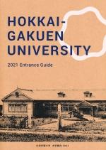 大学案内・一般入学願書(推薦・センター含む)・問題集