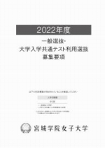 一般入試募集要項(センター含む)(2018年度版)