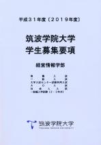 一般入学願書(推薦・AO・センター含む)