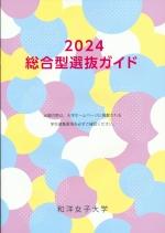 大学案内・AO入試ガイド(エントリーシート付、除く看護学科)