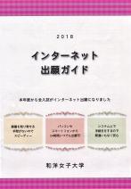 インターネット出願ガイド(一般・推薦・AO・センター)