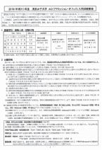 AO入試願書・大学案内資料(2018年度版)