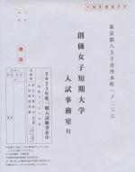 大学案内・一般入学願書(推薦含む)