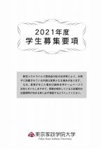 大学案内・AO・推薦・特別入試願書、過去問(2018年度版)