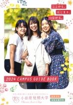 大学案内・一般入学願書(推薦・AO含む)(2019年度版)