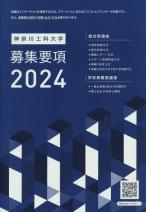 AO入試・推薦入試・自己推薦入試募集要項(2018年度版)