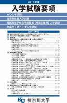 入学試験要項(公募推薦入試他)(2018年度版)
