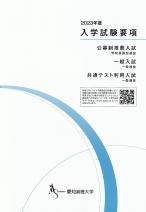 入学試験要項(公募制推薦・一般・センター試験利用入試)