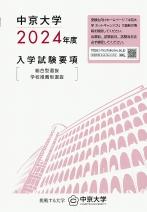 高大接続入試・グローバル特別入試・推薦入試・AO入試・帰国生徒入試願書