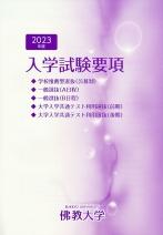 ネット出願資料(推薦・センター含む)(2018年度版)