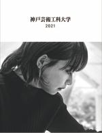 出願書類(一般・センター利用入試)(2018年度版)