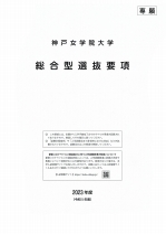 AO入試募集要項(2017年度版)