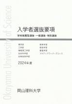 大学案内・入学試験要項セット(一般・推薦・センター)(既存学部)