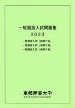 入試問題集2017【一般入試】