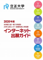 大学案内(ダイジェスト版)・ネット出願資料(一般・センター)