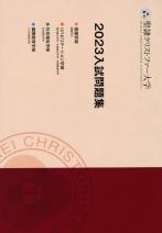2017入試問題集(2018年度版)