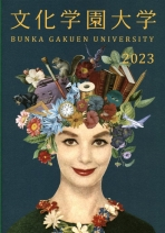 大学案内資料・入試情報(2019年度版)