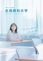大学案内・入学願書(推薦・センター含む)(2018年度版)