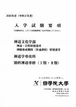 神道・宗教特別選考・専攻科・別科入試要項(2018年度版)