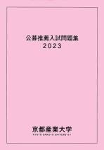 入試問題集2017【公募推薦入試】