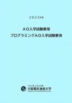 AO入試願書(2018年度版)
