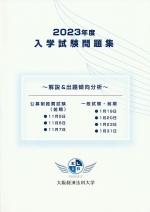 2017年度入試問題集