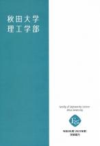 理工学部案内(2019年度版)