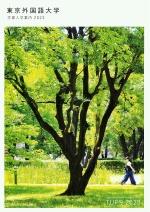 学部入学案内パンフレット(2019年度版)