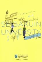大学案内・一般入学願書(推薦・AO含む)