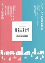 大学案内・入学願書(2018年度版)