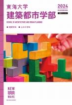 工学部[建築・土木系](学科案内)  2018年度版