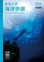 海洋学部(学部案内)  2018年度版