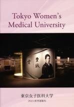 医学部 平成30年度 一般入学募集要項(願書)・大学案内